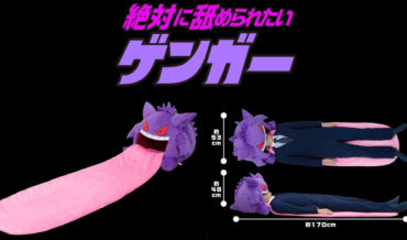 Pokemon Gengar Sleeping Mat Lets You Sleep On Its Tongue With Your Head In Its Mouth