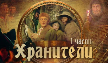 A 1991 Soviet Television Adaptation Of Lord Of The Rings: I'm Already Popping Popcorn